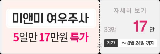 [깜짝] 미앤미 여우주사 5일만 특가, 17만